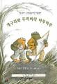 개구리와 두꺼비의 하루하루 난 책읽기가 좋아 단계