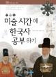 미술 시간에 한국사공부하기