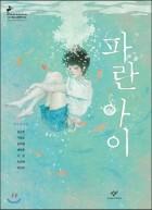 파란 아이 창비청소년문학 50