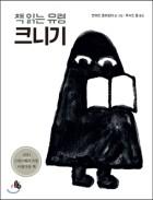 책 읽는 유령 크니기 (2011 스위스에서 가장 아름다운 책)