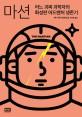 마션 어느 괴짜 과학자의 화성판 어드벤처 생존기스페셜 에디션