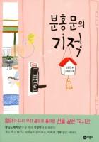 분홍문의 기적 일공일삼 67