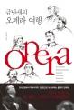 금난새의 오페라여행 오페라여행을 위한 단 한 권의 완벽 가이드