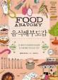 음식해부도감 전 세계 미식 탐험에서 발견한 음식에 대한 거의 모든 지식