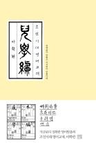 조선시대 영어교재 아학편