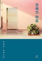 경애의 마음 김금희 장편소설