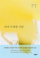 내게 무해한 사람 최은영 소설