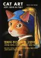 캣아트 (고양이 그림으로 보는미술사)