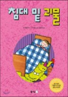 침대 밑 괴물 양장본