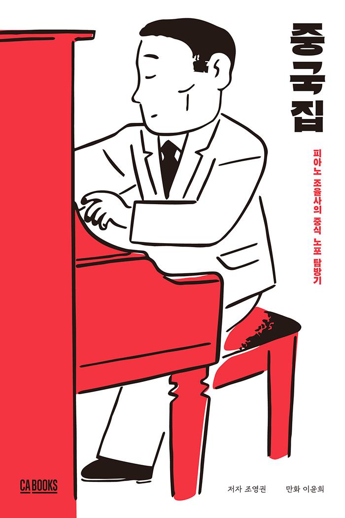 중국집 피아노 조율사의 중식 노포 탐방기