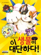 이 생물이 대단하다! #고양이 섬의 비밀 (드래곤빌리지 지식 체험 만화백과)