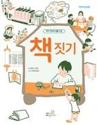 책 짓기 아자 이모의 생활 도감