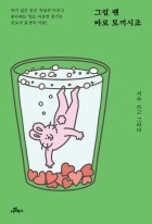 그럴 땐 바로 토끼시죠 (하기 싫은 일은 적당히 미루고 좋아하는 일은 마음껏 즐기는 김토끼 묘생의 기술!)