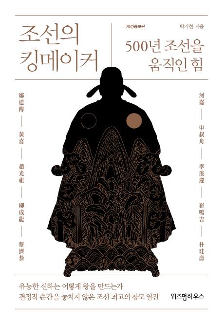 조선의 킹메이커 (500년 조선을 움직인 힘)