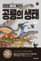 만화로 배우는공룡의 생태