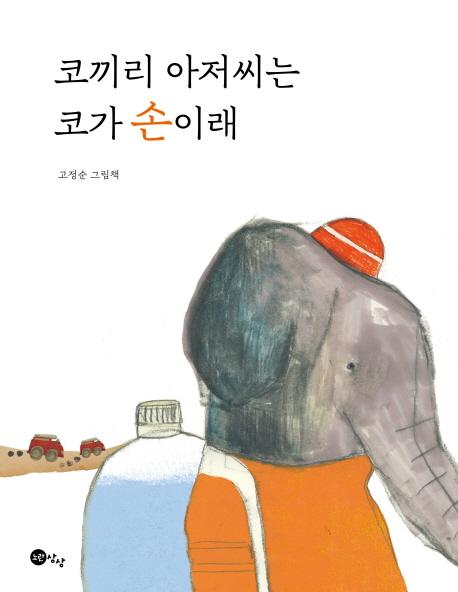 코끼리 아저씨는코가 손이래 (고정순 그림책)