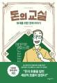 돈의 교실 (10대를 위한 경제 이야기)