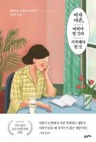 여자 마흔, 버려야 할 것과 시작해야 할 것 (공허함을 성장으로 바꾸는 심리학 수업)