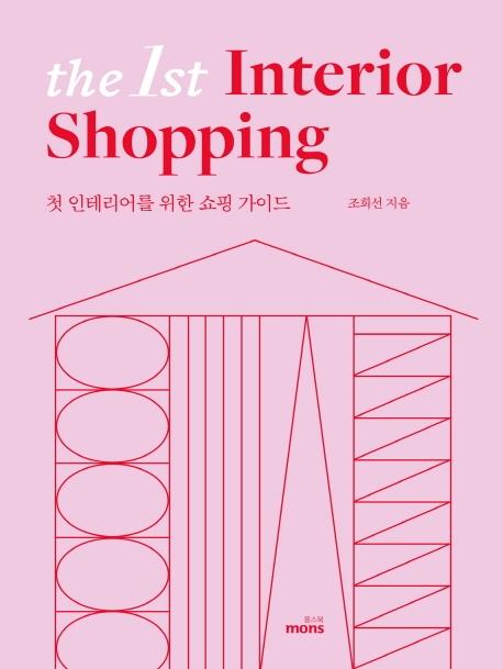 더 퍼스트 인테리어 쇼핑 첫 인테리어를 위한 쇼핑 가이드