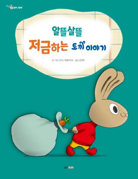 알뜰살뜰저금하는 토끼 이야기 (똑똑똑 경제 그림책 3,Save it)