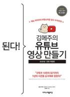된다 김메주의 유튜브 영상 만들기 예능 자막부터 비밀스러운 광고 수익까지