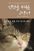 인간을 키우는고양이 (유튜버 haha ha와 공생하는 고양이, 길막이의 자서전)