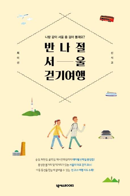 반나절 서울 걷기여행 나랑 같이 서울좀 걸어 볼래요
