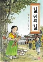 길 위의 길 마음으로 읽는 역사동화