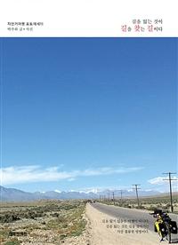 길을 잃는 것이길을 찾는 길이다 자전거여행 포토에세이