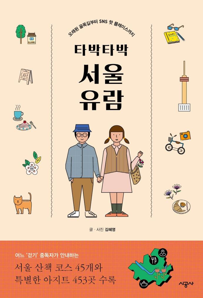 타박타박 서울 유람전면개정판 오래된 골목길부터  핫 플레이스까지