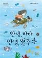 [6월 어린이] 안녕, 바다 안녕, 별주부