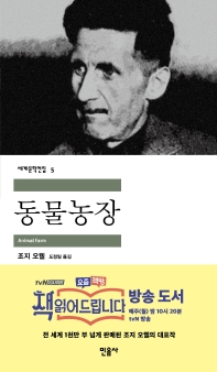 동물농장 / 조지 오웰 [지음] ; 도정일 옮김 표지