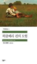 허클베리 핀의 모험 (Classic,세계문학전집 6)