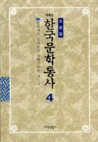 한국문학통사 4 (중세에서 근대로의 이행기문학 제2기)