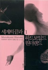 세계의 끝과 하드보일드 원더랜드 : 무라카미 하루키 장편소설. 1 표지