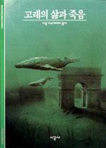 시공 디스커버리 고래의 삶과 죽음