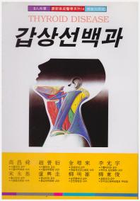 갑상선백과