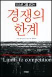 경쟁의 한계 (리스본 그룹 보고서)