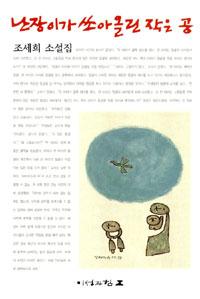 난장이가 쏘아올린 작은 공 : 조세희 소설집   표지