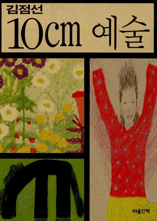 10cm 예술 1