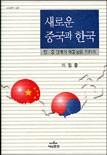 새로운 중국과 한국