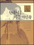 한국사를 바꾼 여인들