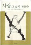 사람 그 삶의 참 모습 : 서세옥 화백의 작품과 선승들의 어록 표지
