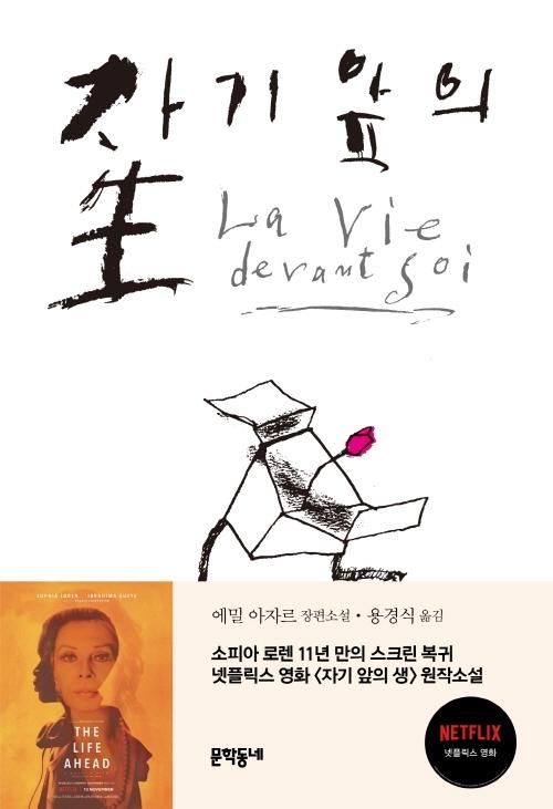 자기 앞의 生: 에밀 아자르 장편소설/ 에밀 아자르 지음; 용경식 옮김 표지