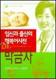 임신과 출산의 행복어사전