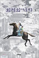 뢰제의 나라 (푸른도서관.1)