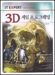 3D 게임 프로그래밍 (IT EXPERT)