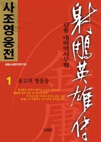사조영웅전 : 김용 대하역사무협. 1 : 몽고의 영웅들 표지