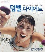 덤벨 다이어트 ;하루 15분, 탄력 있는 몸매를 만든다!