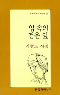 입 속의 검은 잎 (문학과지성시인선 80)